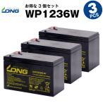 Yahoo!バッテリーストア.comUPS(無停電電源装置) WP1236W【お得 3個セット】(産業用鉛蓄電池) 新品 LONG 長寿命・保証書付き Smart-UPS 750 など対応 サイクルバッテリー