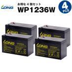 Yahoo!バッテリーストア.comUPS(無停電電源装置) WP1236W【お得 4個セット】(産業用鉛蓄電池) 新品 LONG 長寿命・保証書付き Smart-UPS 750 など対応 サイクルバッテリー