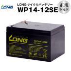 WP14-12SE(産業用鉛蓄電池)【新品】■■LONG【長寿命・保証書付き】ジャンプスターター等に【サイクルバッテリー】