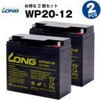 Yahoo!バッテリーストア.comUPS(無停電電源装置) WP20-12【お得 2個セット】(産業用鉛蓄電池) 新品 LONG 長寿命・保証書付き Smart-UPS 1500 など対応 サイクルバッテリー