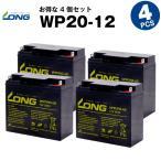 Yahoo!バッテリーストア.comUPS(無停電電源装置) WP20-12【お得 4個セット】(産業用鉛蓄電池) 新品 LONG 長寿命・保証書付き Smart-UPS 1500 など対応 サイクルバッテリー