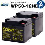 Yahoo!バッテリーストア.comその他車椅子間連商品 WP50-12NE【お得 2個セット】(産業用鉛蓄電池) 新品 LONG 長寿命・保証書付き 室内使用可・12V電源機器等に サイクルバッテリー