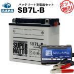 バイクバッテリー充電器+SB7L-B セット (YB7L-Bに互換) ボルティクス・スーパーナット 送料無料 特別割引