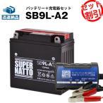 予約販売 11月上旬入荷予定 バイクバッテリー充電器+SB9L-A2 セット (YB9L-A2に互換) ボルティクス・スーパーナット 送料無料 特別割引
