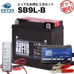 バイク用バッテリー SB9L-B YB9L-Bに互換 お得3点セット電圧テスター(12V用)+充電器+バッテリー スーパーナット 総販売数100万個突破