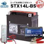 バイクバッテリー充電器+バッテリー電圧テスター(12V用)+ハーレー用バッテリーSTX14L-BSセット (YTX14L-BSに互換) ボルティクス・スーパーナット 送料無料