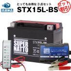 ジェットスキー・水上バイクバッテリー充電器+バッテリー電圧テスター(12V用)+STX15L-BSセット (YTX15L-BSに互換) ボルティクス・スーパーナット 送料無料