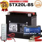 バイクバッテリー充電器+バッテリー電圧テスター(12V用)+ハーレー用バッテリーSTX20L-BSセット (YTX20L-BSに互換) ボルティクス・スーパーナット 送料無料