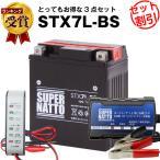 バイクバッテリー充電器+バッテリー電圧テスター(12V用)+STX7L-BS セット (YTX7L-BSに互換) ボルティクス・スーパーナット 送料無料