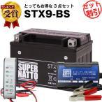 Yahoo!バッテリーストア.comバイク用バッテリー STX9-BS YTX9-BSに互換 お得3点セット電圧テスター(12V用)+充電器+バッテリー スーパーナット 総販売数100万個突破