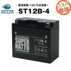 ST12B-4 (YT12B-BS GT12B-4 FT12B-4 12V12B-4に互換) スーパーナット 長寿命保証書付き 全国翌日お届け バイクバッテリー