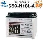ショッピングバッテリー バイク用バッテリー S50-N18L-A 開放型  (Y50-N18L-A GM18Z-3A FB50-N18L-A YTX24HL-BS B42-12に互換) 総販売数100万個突破 100%交換保証 スーパーナット