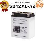 バイク用バッテリー SB12AL-A2 YB12AL-A2互換 コスパ最強 総販売数100万個突破 YB12AL-A FB12AL-A GM12AZ-3A-2 GM12AZ-3A-1に互換 スーパーナット