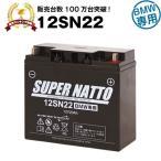 バイク用バッテリー 12SN22 BMW仕様 純正品と完全互換 (12V-19Ah 対応) スーパーナット 長寿命・保証書付き 国産純正バッテリーに迫る性能比較を掲載中