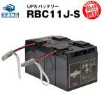 UPS(無停電電源装置) RBC11J-S 新品 (RBC1