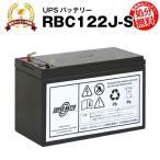 RBC122J-S 新品 (RBC122Jに互換) スーパーナット 動作確認済 ES 550/RS 400/RS 550用UPSバッテリーキット