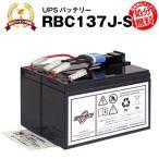 RBC137J-S 新品 (RBC137Jに互換) スーパーナット 動作確認済 Smart UPS750(SMT750J)UPS用バッテリーキット 使用済バッテリーキット回収付