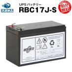 UPS(無停電電源装置) RBC17J-S 新品 (RBC17Jに互換) スーパーナット 動作確認済 APC ES 750/ES 725用UPSバッテリーキット