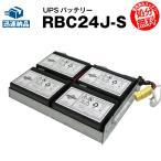 RBC24J-S 新品 (RBC24Jに互換) スーパーナット 動作確認済 APC SUA1500RMJ2U/SUA1500RMJ2UB用UPSバッテリーキット 使用済バッテリーキット回収付