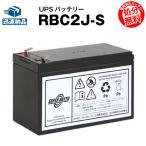 RBC2J-S 新品 (RBC2Jに互換) スーパーナット 動作確認済 APC CS 350/CS 500/ES 500/BK 350用UPSバッテリーキット