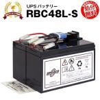 RBC48L-S 新品 (RBC48Lに互換) スーパーナット 動作確認済 Smart UPS750(SUA750JB)用UPSバッテリーキット
