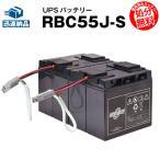 UPS(無停電電源装置) RBC55J-S 新品 (RBC5