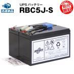 RBC5J-S 【新品】■■RBC5Jに互換■■スーパーナット【動作確認済】Smart UPS700(SU700J)用UPSバッテリーキッ【全国翌日お届け】