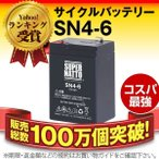 乗用玩具 SN4-6 純正品と完全互換 安心の動作確認済み製品 子供用電...