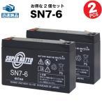 Yahoo!バッテリーストア.com乗用玩具 SN7-6 お得 2個セット 純正品と完全互換 安心の動作確認済み製品 安心保証付き 新品 産業用鉛電池 在庫あり・即納