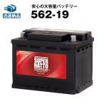 自動車用バッテリー 562-19 SLX-6C互換 コスパ最強 販売総数100万個突破 S-5D S-6C L2 20-72 560 048 054に互換 今だけ 廃バッテリー回収無料 スーパーナット