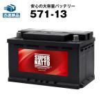 自動車用バッテリー 571-13 EPX75互換 コスパ最強 販売総数100万個突破 EP675 ボッシュ SL-7Hに互換 今だけ 使用済みバッテリー回収無料 スーパーナット