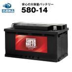 ショッピングバッテリー 自動車用バッテリー 580-14 SLX-8C互換 コスパ最強 販売総数100万個突破 EPX80 S-8B A085-27 580 406 074に互換 今だけ 廃バッテリー回収無料 スーパーナット