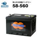 58-560 (58-540 58-5MF BX-58C GR-58G EX58に互換) ジープ チェロキー ラングラー 対応 長寿命・保証書付き 不要バッテリー回収も格安