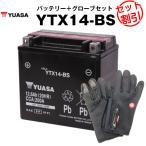 台湾ヤマハなどで純正採用!世界基準のブランド台湾YUASA製。