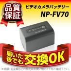 デジカメ用バッテリー NP-FV70 SONY(ソニー) 長寿命・保証書付き 送料無料 純正品が格安でお得です ビデオカメラ用バッテリー
