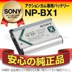 デジカメ用バッテリー NP-BX1 SONY(ソニー) 長寿命・保証書付き 送料無料 アクションカム専用バッテリー 在庫あり、最速出荷