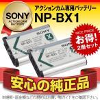 デジカメ用バッテリー NP-BX1 SONY(ソニー) 長寿命・保証書付き 送料無料 アクションカム専用バッテリー 2個セット 在庫あり、最速出荷