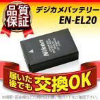 Yahoo!バッテリーストア.comデジカメ用バッテリー EN-EL20 Nikon(ニコン) 長寿命・保証書付き 送料無料 純正品が格安でお得です デジカメバッテリー