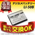 LI-50B OLYMPUS(オリンパス) 長寿命・保証書付き 送料無料 純正品が格安でお得です デジカメバッテリー