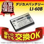 LI-60B OLYMPUS(オリンパス) 長寿命・保証書付き 送料無料 純正品が格安でお得です デジカメバッテリー