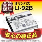 デジカメバッテリー LI-92B OLYMPUS(オリンパス) XZ-2 SH-1 SH-2 SH-3 SH-60 SH-50 TG-1 TG-2 TG-3 TG-4 TG-5 互換 長寿命・保証書付き 送料無料 純正品がお得