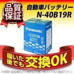 自動車用バッテリー N-40B19R/SB Panasonic(パナソニック) 長寿命・保証書付き 不要バッテリー回収も格安 自動車バッテリー