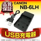 Yahoo!バッテリーストア.comデジカメ用バッテリー CANON NB-6L/NB-6LH 互換 USB充電器 コスパ最強 販売総数100万個突破 PowerShot、IXYシリーズ対応 期間限定 超得割引 スーパーナット