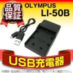 Yahoo!バッテリーストア.comデジカメ用バッテリー OLYMPUS LI-50B 互換 USB充電器 コスパ最強 販売総数100万個突破 RICOH CX、PENTAX Optio、Stylus対応 期間限定 超得割引 スーパーナット