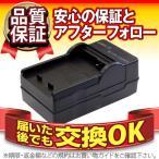 DMW-BLC12 互換■■Panasonic(パナソニック)【送料無料】DMCシリーズ対応【デジカメバッテリー充電器】