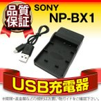 デジカメ用バッテリー SONY NP-BX1 互換 USB充電器 コスパ最強 販売総数100万個突破 サイバーショット、アクションカム対応 期間限定 超得割引 スーパーナット