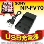デジカメ用バッテリー SONY NP-FV30/NP-FV50/NP-FV70 互換 USB充電器 販売総数100万個突破 ハンディカムシリーズ対応 期間限定 超得割引 スーパーナット