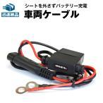 バイク用バッテリー バイク充電器専用 車両ケーブル スーパーナット 星乃充電器 オプティメート4デュアル 対応