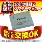 デジカメ用バッテリー CANON(キヤノン) NB-6LH デジタルカメラ用バッテリー