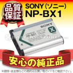 SONY(ソニー) NP-BX1 デジタルカメラ用バッテリー